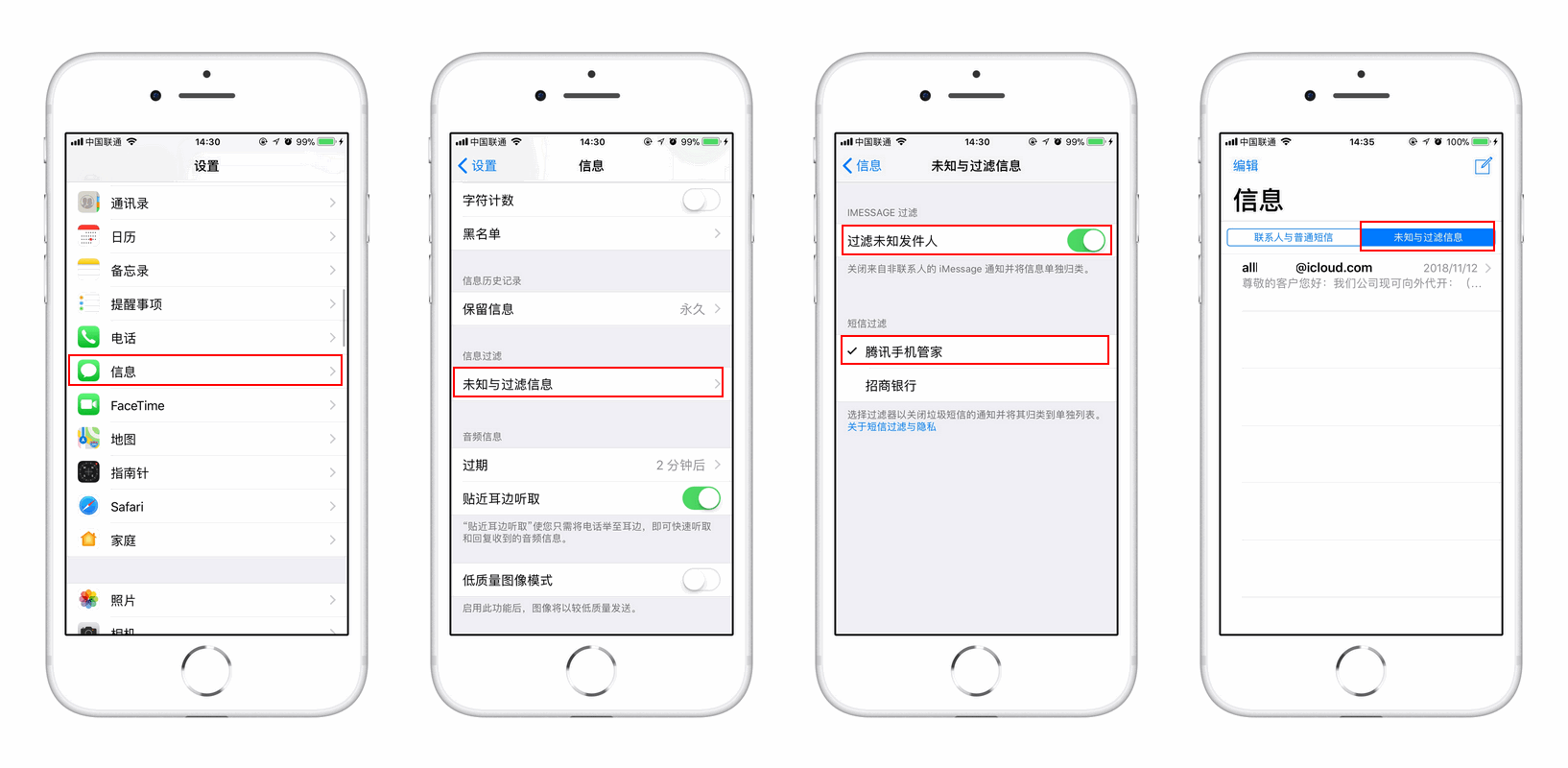 iPhone 如何屏蔽垃圾短信?