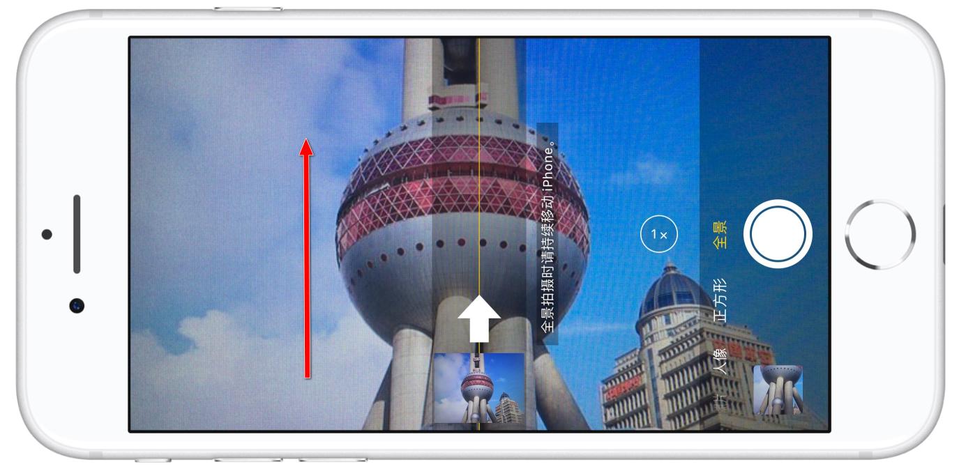 iPhone 相机全景模式的妙用