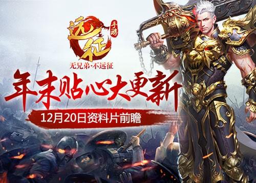 冬日暖阳:《远征手游》年末贴心大更新定档12月20日!