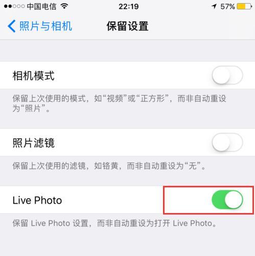 iPhone手机的Live Photo功能怎么用?
