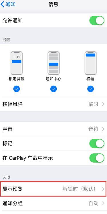 苹果实用技巧:如何在 iPhone XR 中有效隐藏个人隐私信息