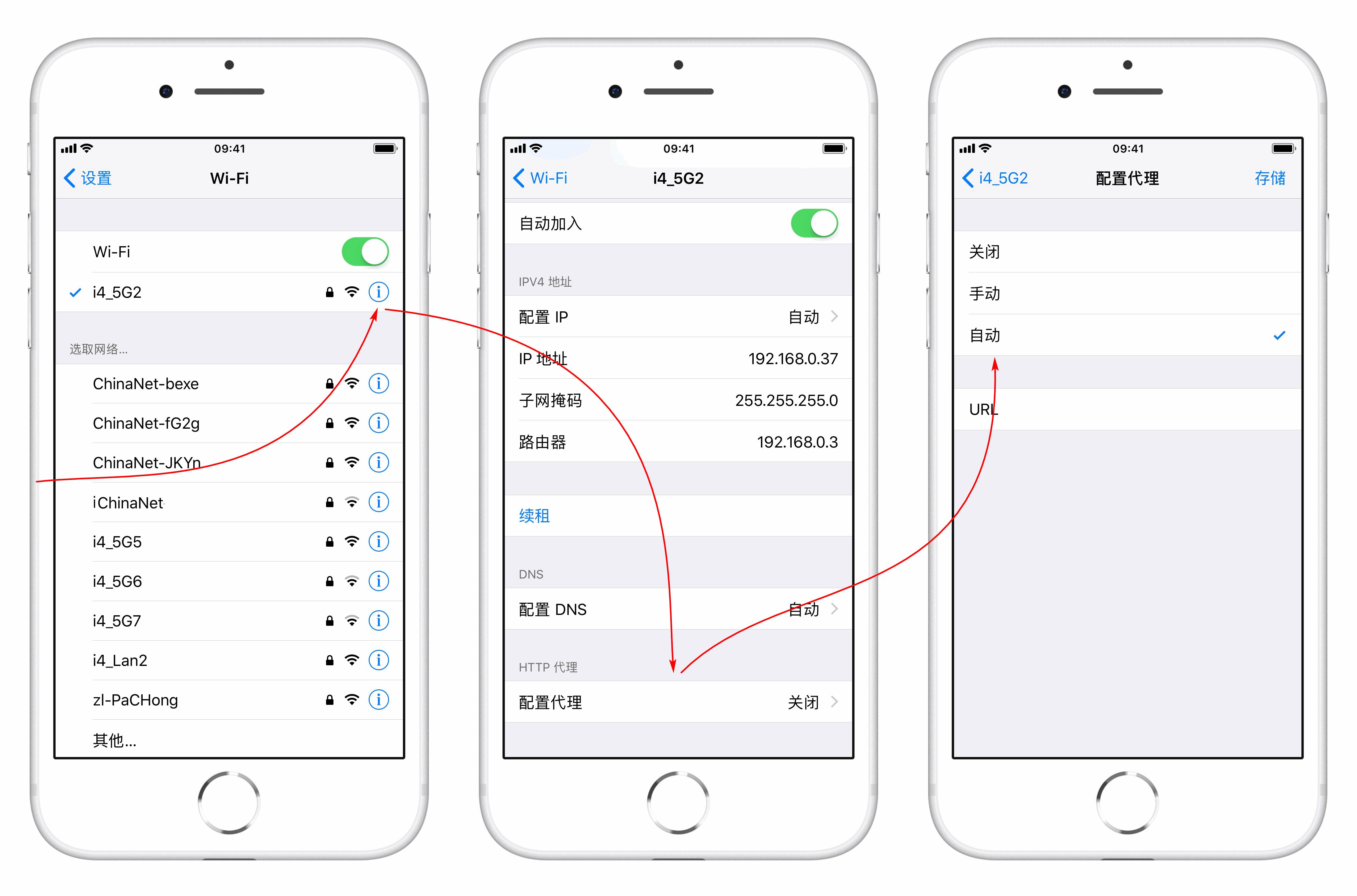 iPhone 自动断开 WiFi 该怎么办?