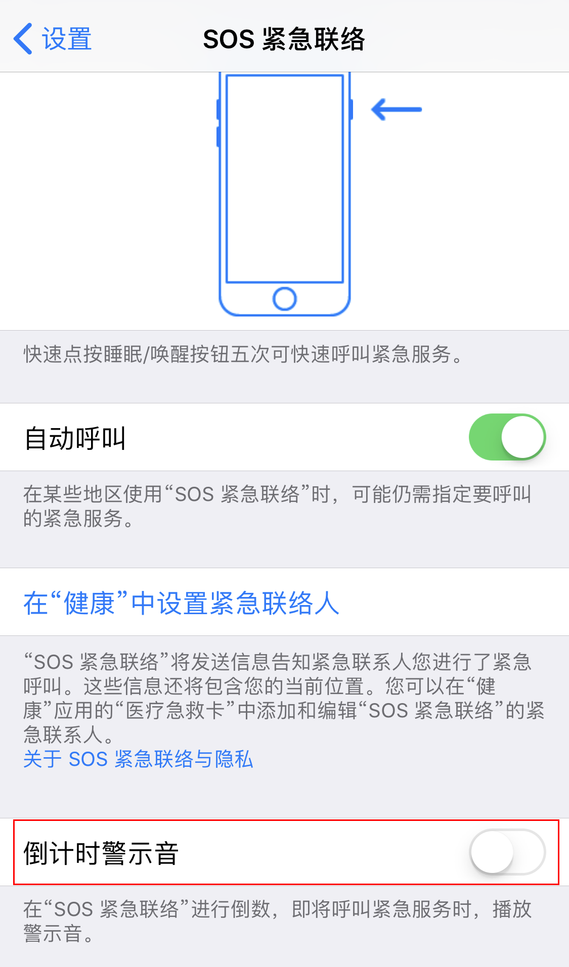 iPhone 如何设置紧急呼救?