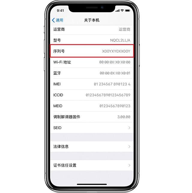 如何查询iPhone序列号?苹果序列号代表含义?
