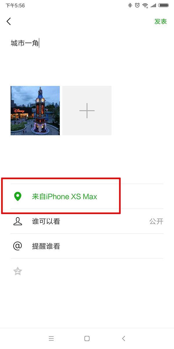 """微信朋友圈如何设置来自""""iPhone XS Max""""?"""