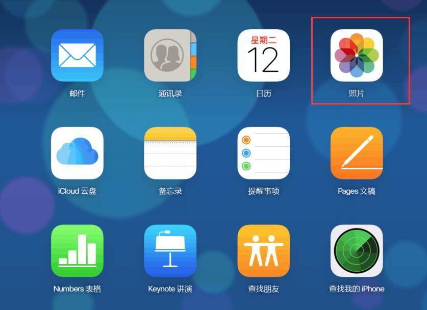 苹果实用技巧:如何查看储存在 iCloud 中的照片