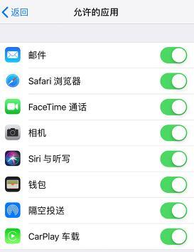 如何隐藏 iPhone 自带的应用?
