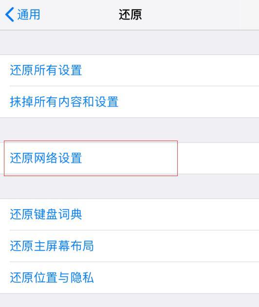 iPhone 自带的 Safari 浏览器打不开网页怎么办?