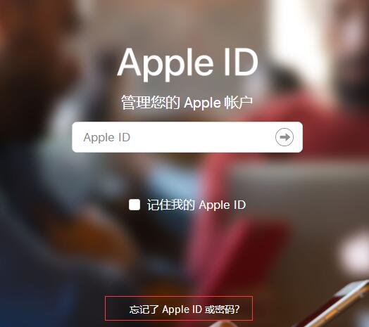 关于苹果 Apple ID 的常见问题解答
