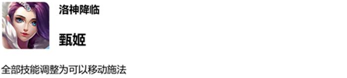 1月9日体验服停机更新:加强鲁班后期?延长复活时间?
