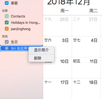 如何在 iPhone 日历设置法定节假日提醒?