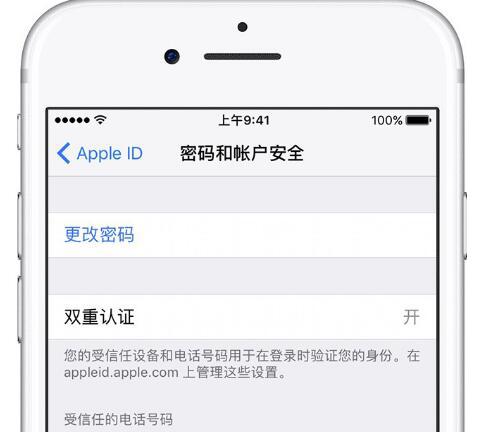 如何保护 Apple ID 安全?谨防钓鱼诈骗信息