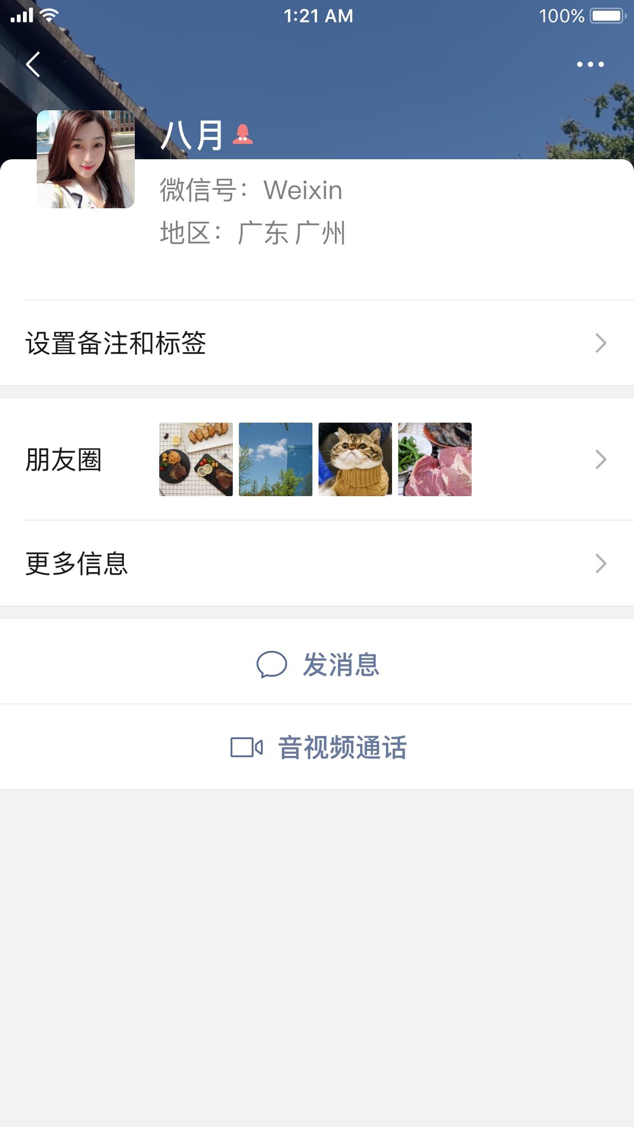 8 年弹指一挥间,回首 WeChat for iPhone 的进化之路