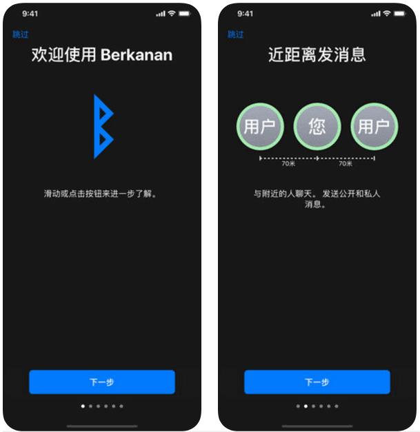 没信号、没 WiFi,如何让 iPhone 保持通讯?
