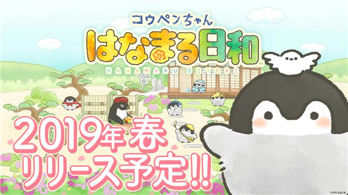 日本正能量小企鹅即将推出手机游戏 预约开启