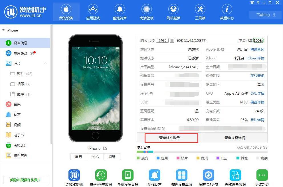 新买的 iPhone XR 在官网查不到保修信息怎么办