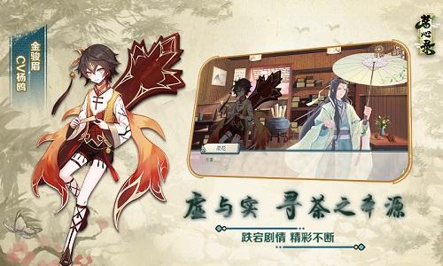 《茗心录》iOS平台今日震撼上线,开启寻茶之旅