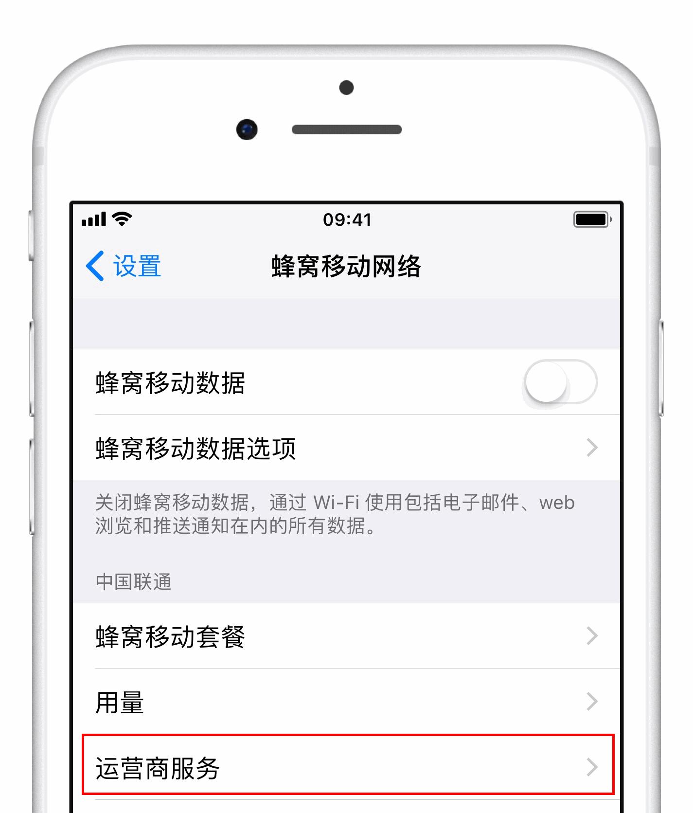 不装运营商 App 照样可以查套餐