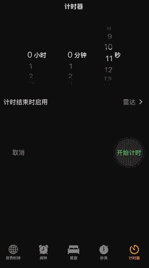 隐藏在 iPhone 时钟里的实用功能:计时器