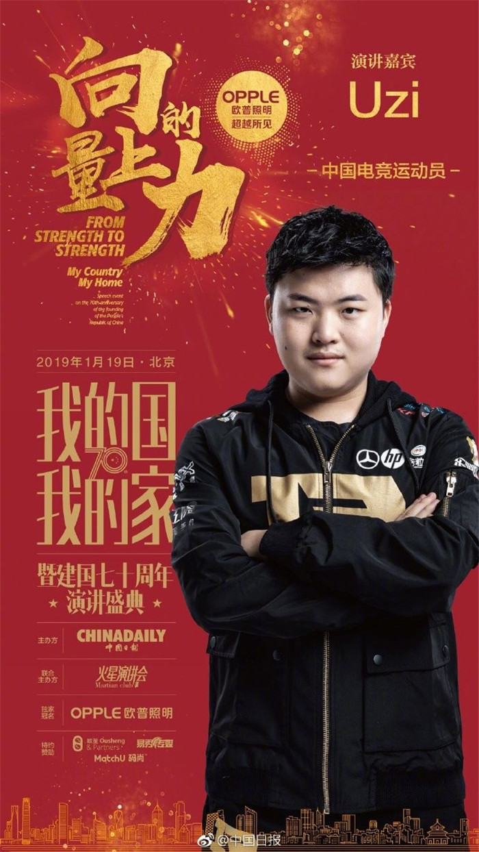 Uzi受建国七十年盛典邀请 被评中国电竞运动员