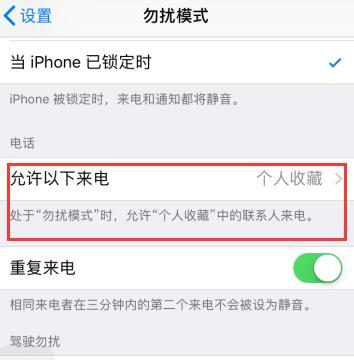 """iPhone 如何避免错过重要联系人的消息?微信""""强提醒""""在哪打开?"""