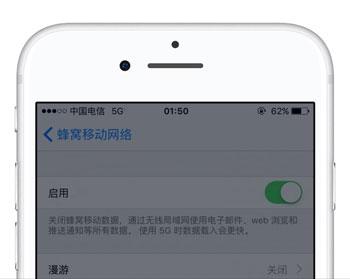 如何将 iPhone 的 4G 图标修改显示为 5G?