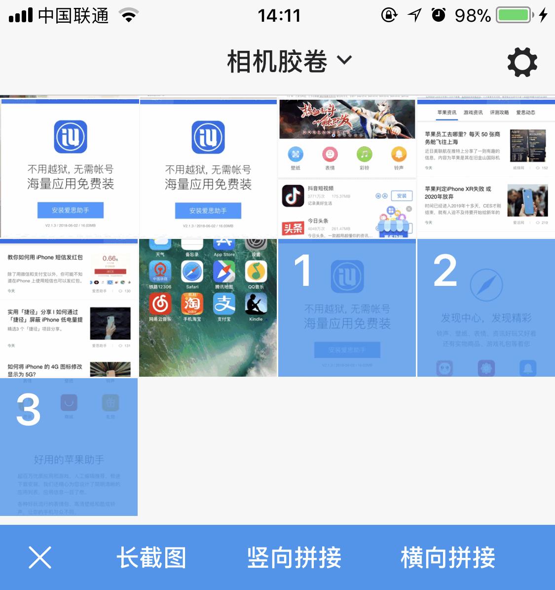 3 个工具满足 iPhone 截图所有需求