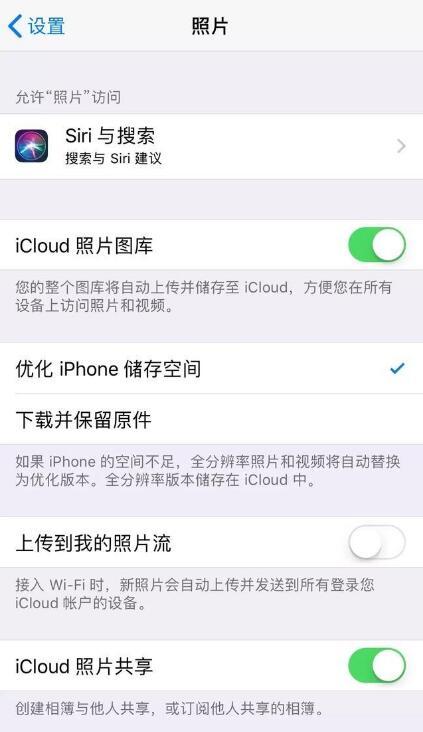 多台苹果设备共用 Apple ID,如何设置才不会泄露隐私?