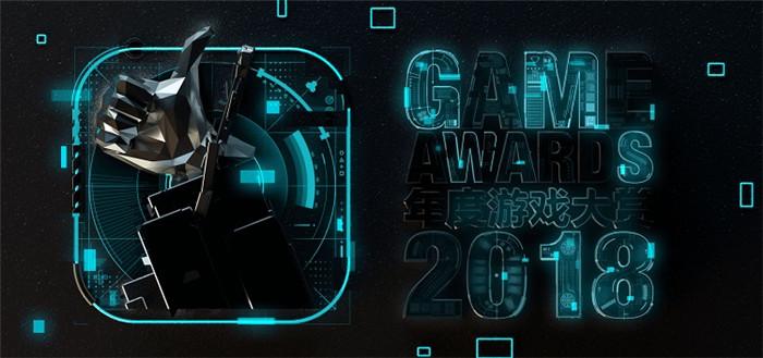 2018 TapTap年度游戏大赏结果公布:海外产品、独立游戏为主