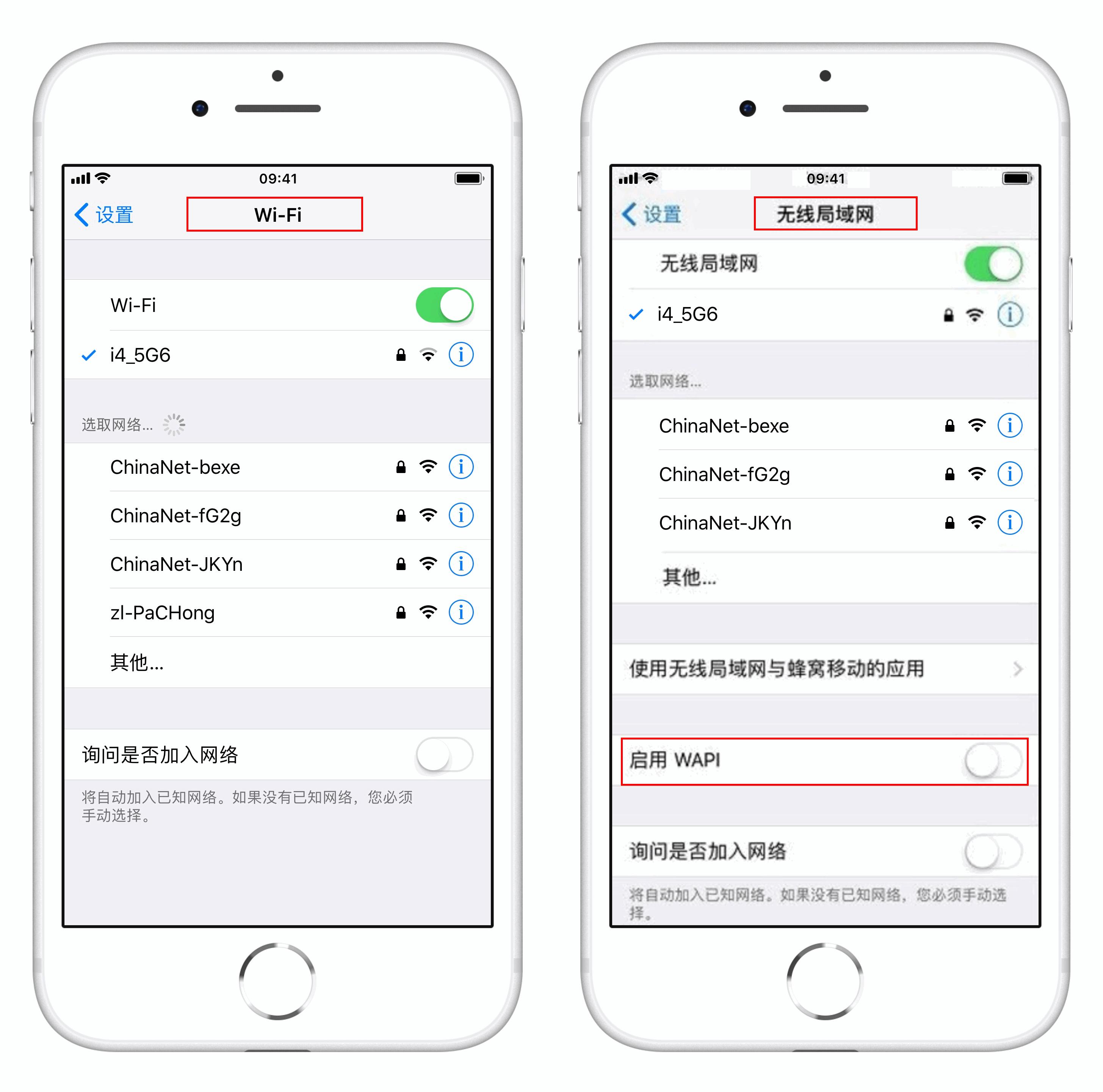 国行 iPhone 里的 WAPI 是什么,需要打开吗?