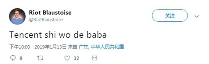 Riot设计师发推特称腾讯是我爸爸 网友纷纷调侃