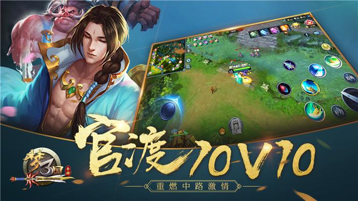 端游移植 《梦三国手游》将于1月17日双端上线