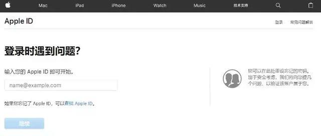 """如何防止 Apple ID 被 """"钓""""? Apple ID被停用怎么办?"""