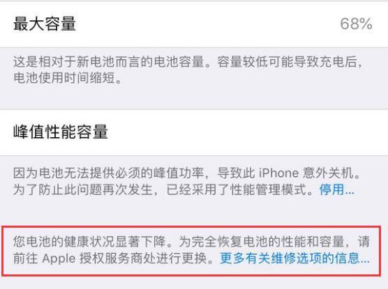 """为什么 iPhone 电池最大容量正常,仍可能被""""降频""""?"""