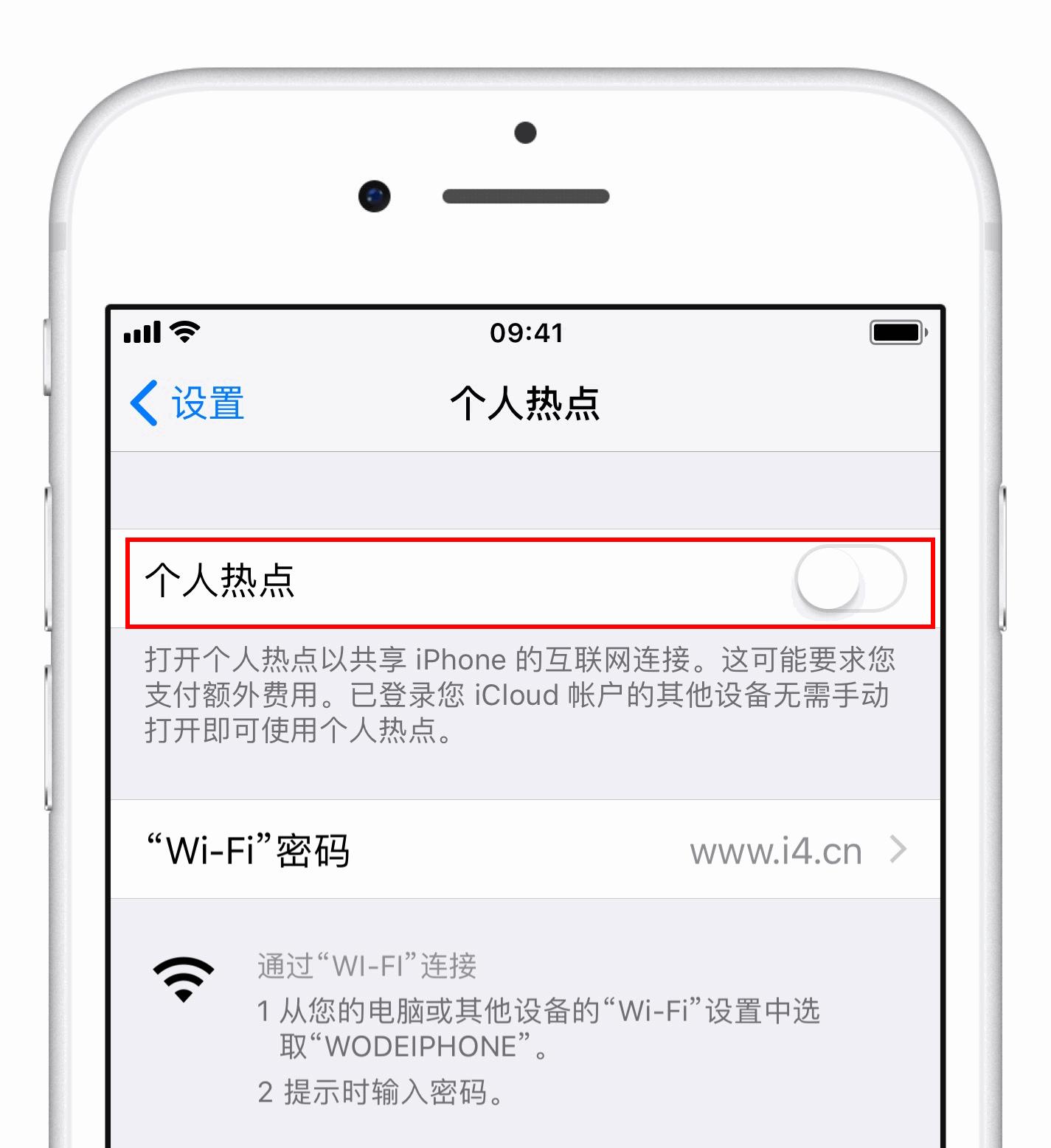 iPhone 开启热点后无法被连接怎么办?