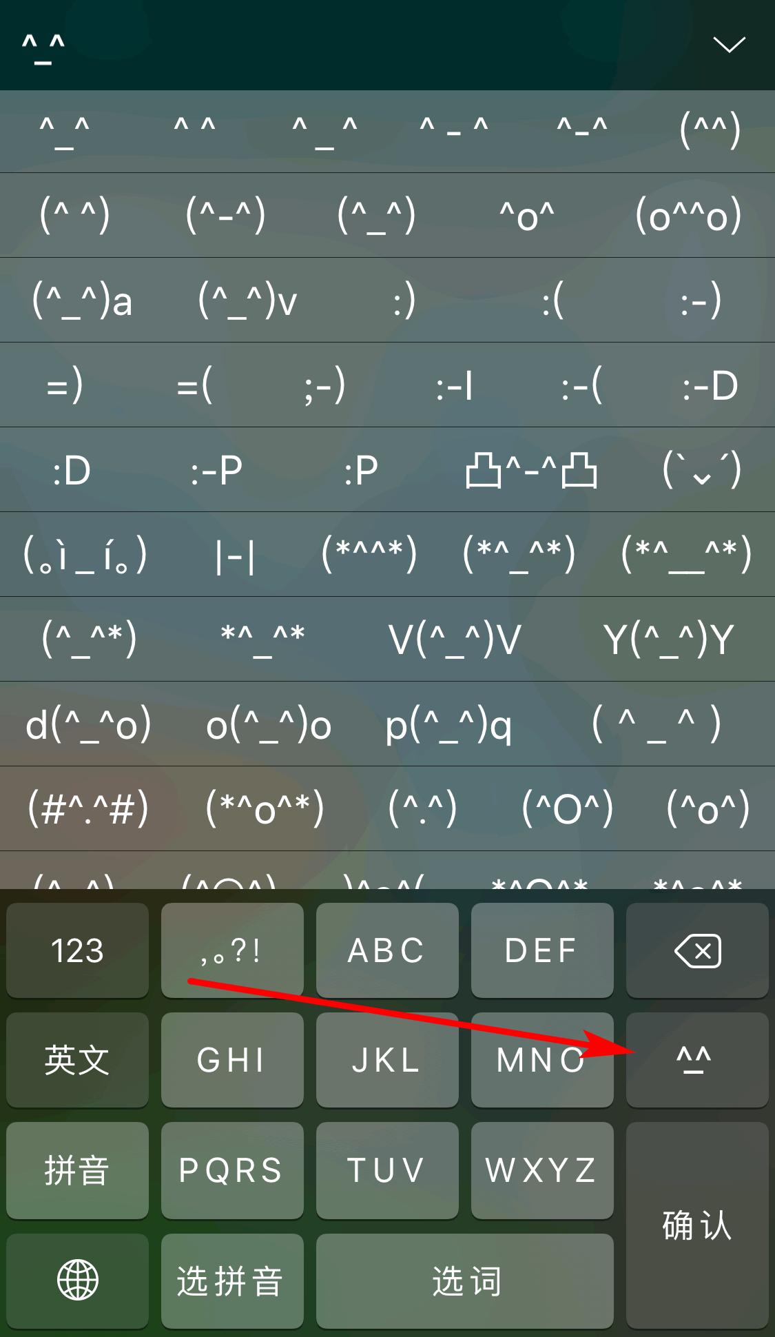 你知道 iPhone XS 自带输入法里隐藏的使用技巧吗?