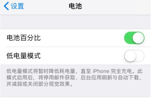 "iPhone 开启""低电量模式""后会影响其性能吗?"