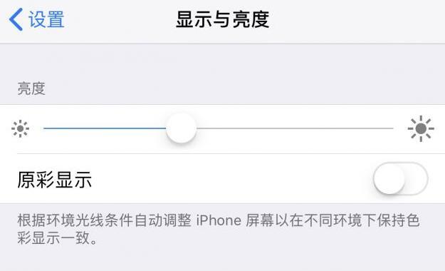 iPhone 升级 iOS 12.1.2 之后为什么没有原彩显示了?