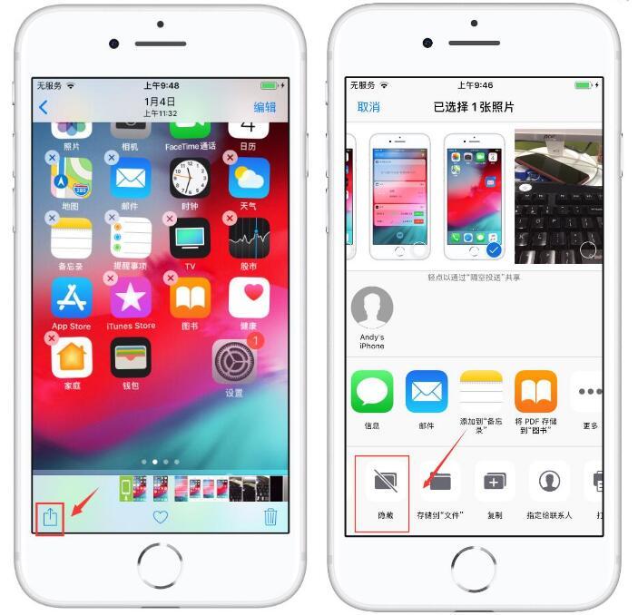 iPhone手机相册照片如何隐藏?