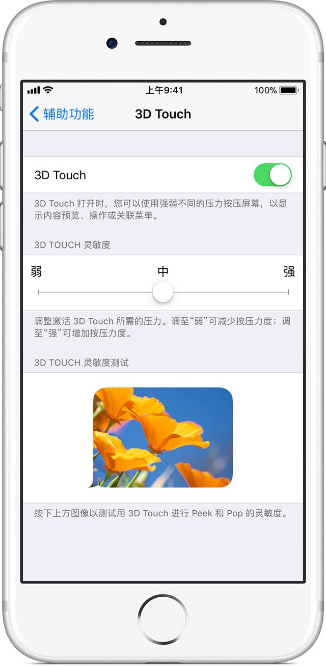 10 条小技巧,告诉你 iPhone XS Max 的三维触控功能怎么用