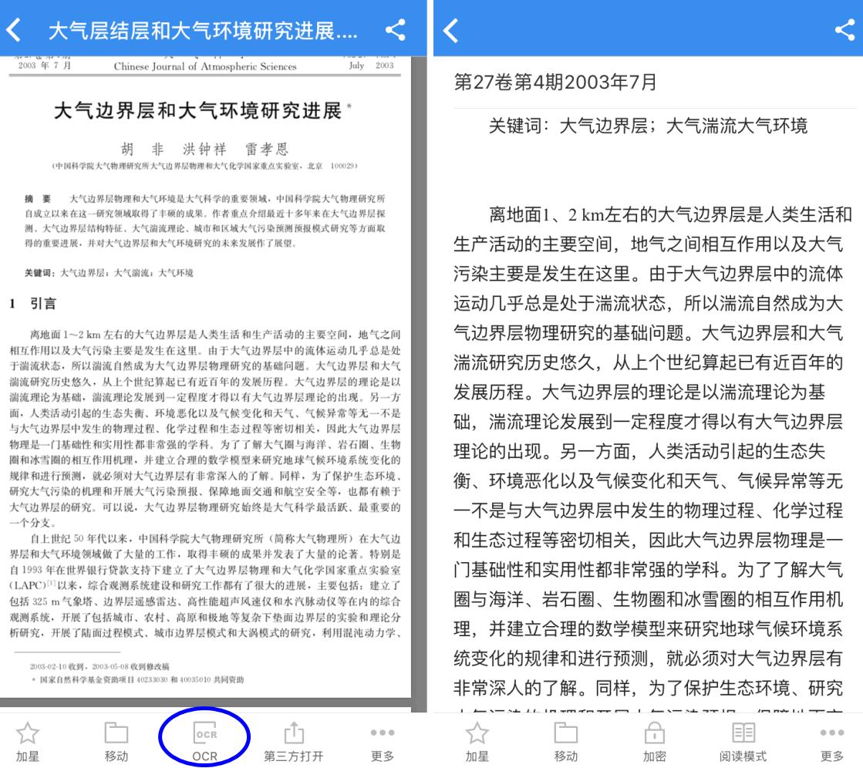 在 iPhone 上实现 OCR ,解决文档编辑难题