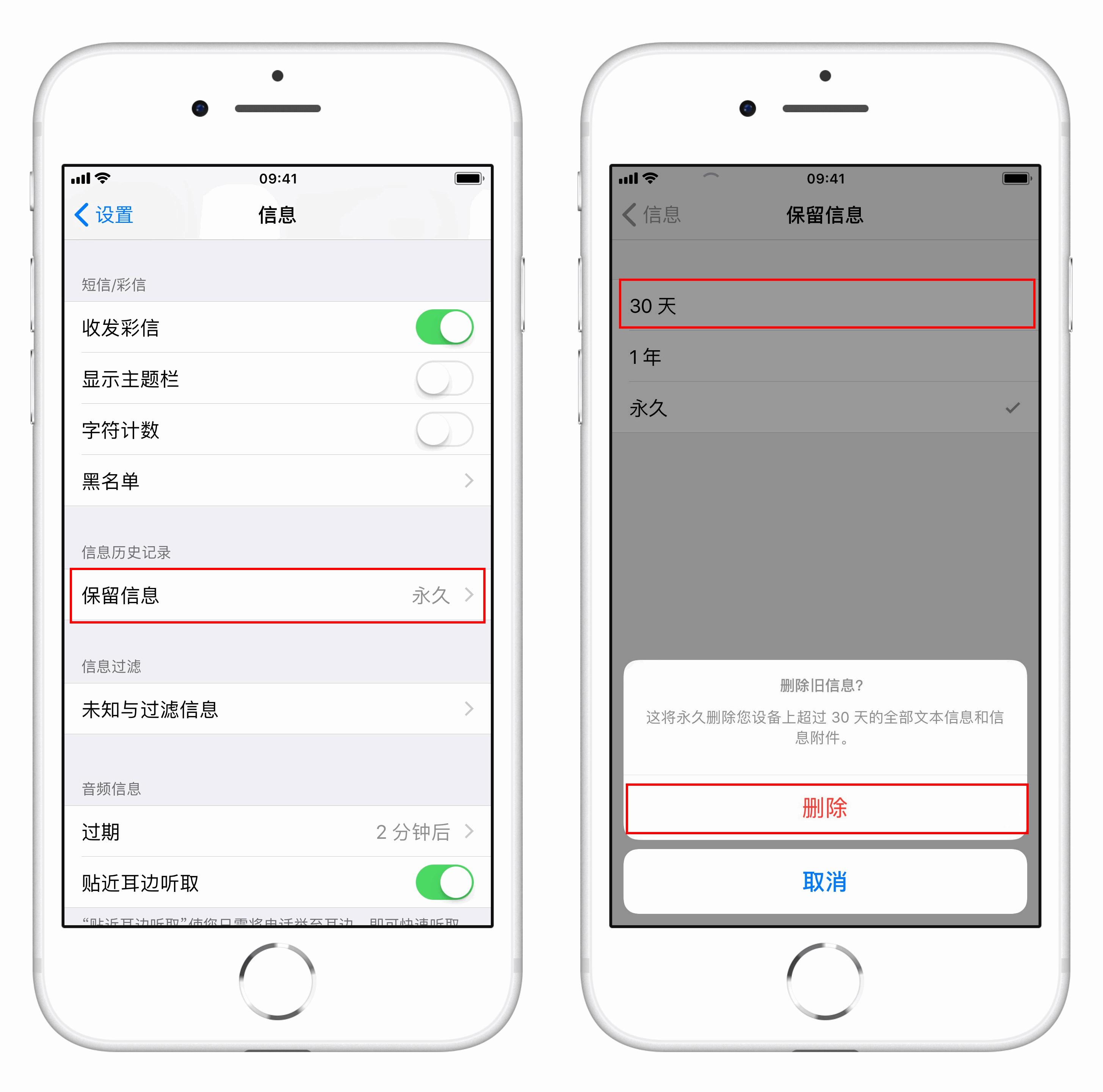 iPhone 如何删除所有短信、标记全部已读?