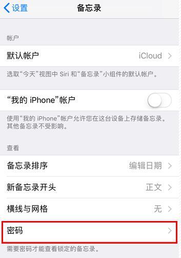 如何取消 iPhone 备忘录中的密码?