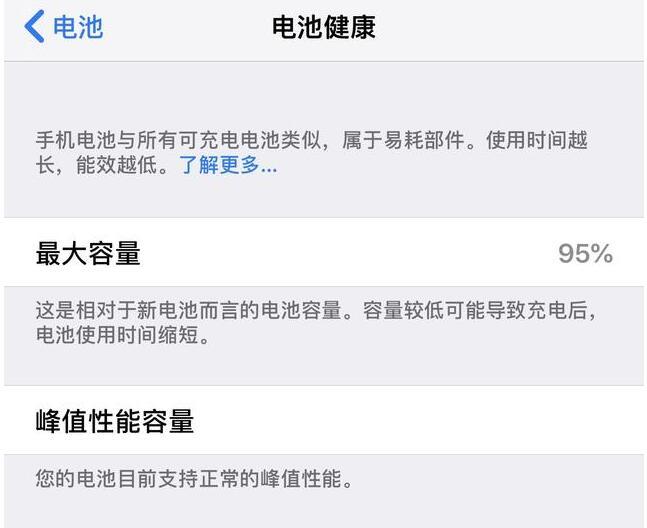 新买的 iPhone 没几天电池最大容量下降了,正常吗?