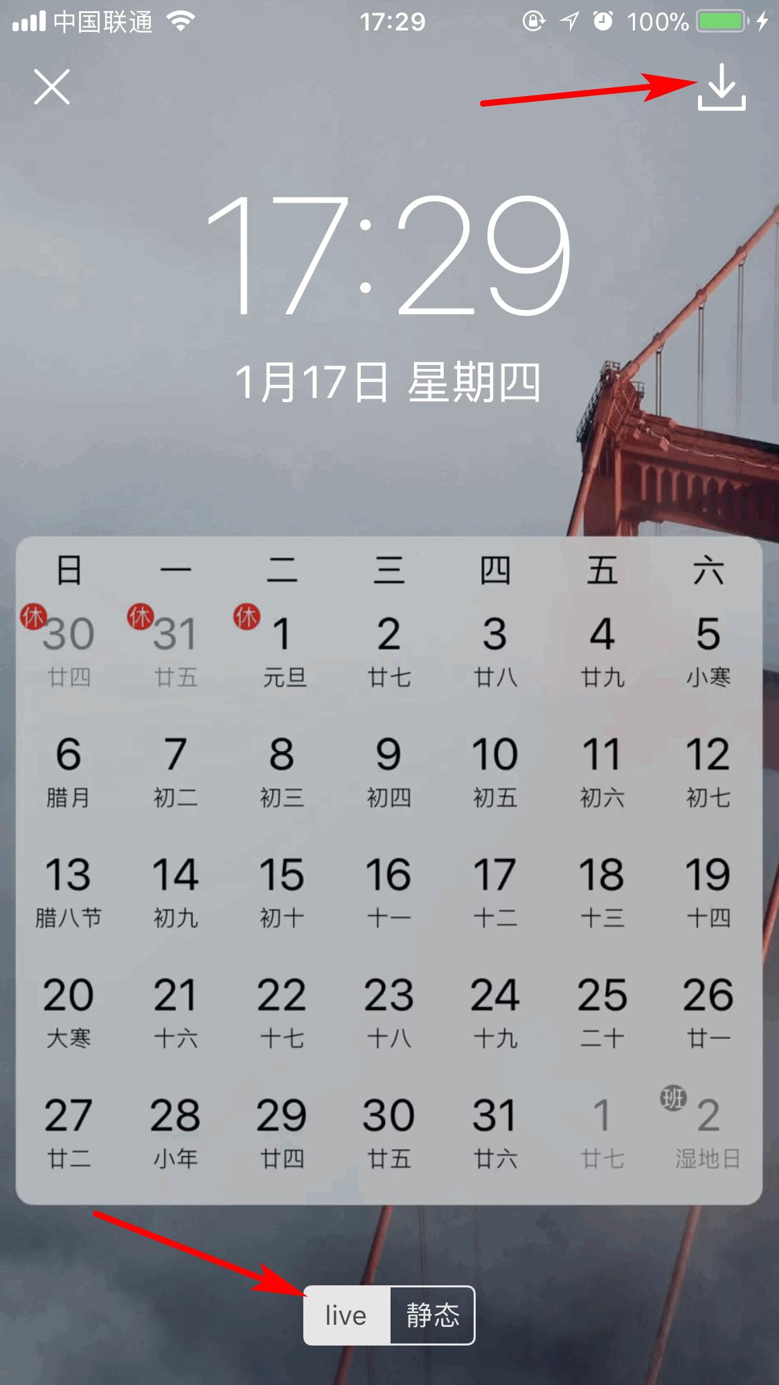 iPhone 锁屏新玩法:把日历、课表、待办隐藏进壁纸
