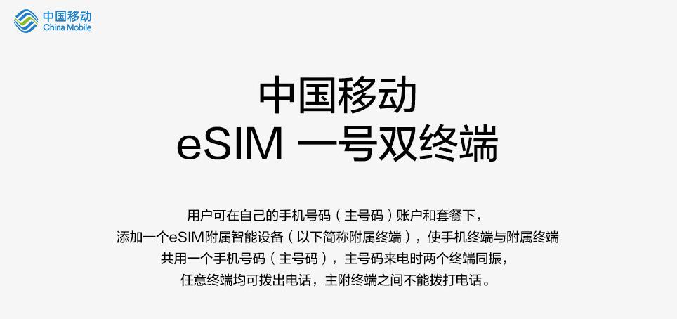 Apple Watch 用户福利,中国移动即将上线「eSIM 一号双终端」业务