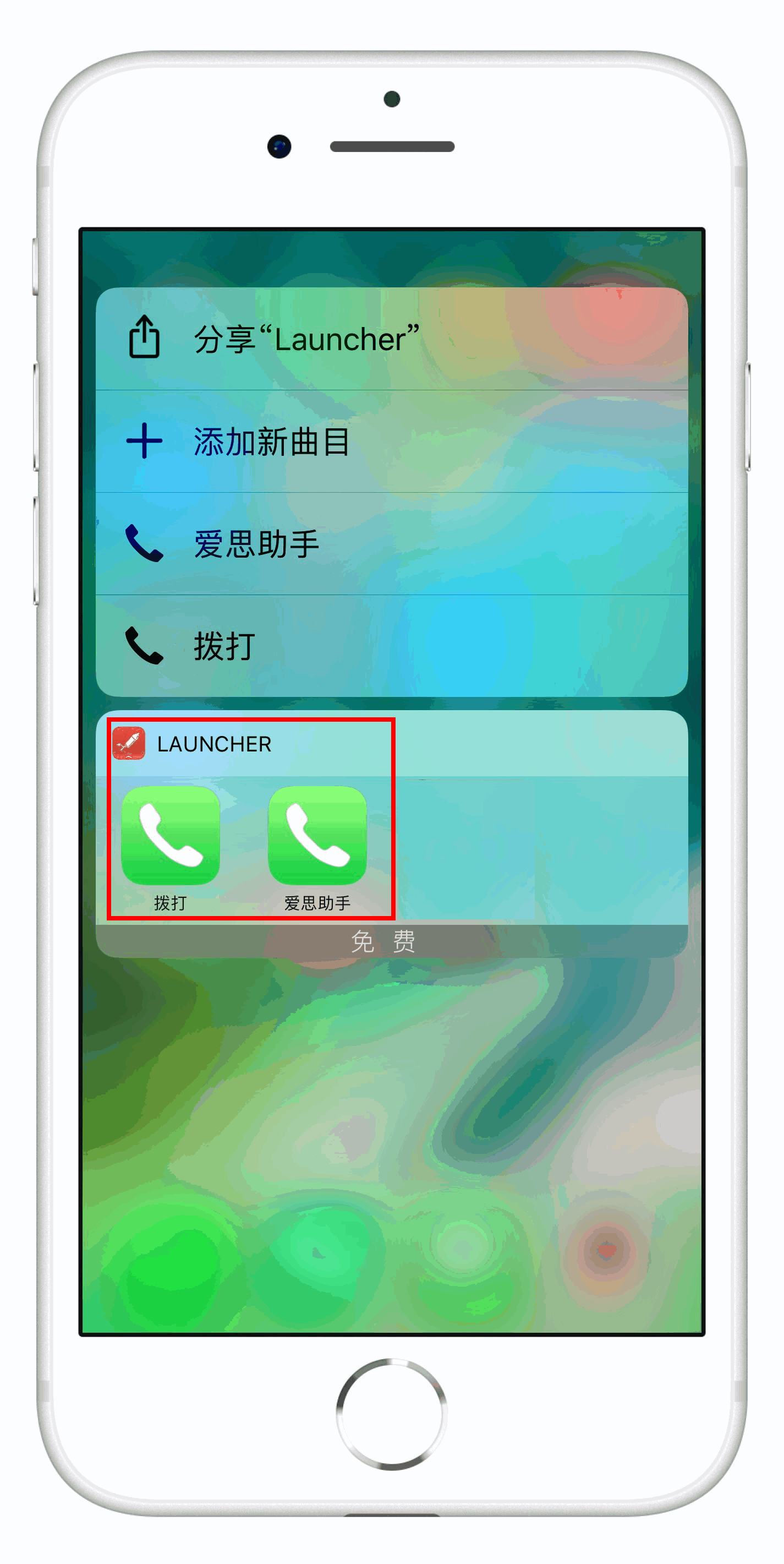 如何在 iPhone 上实现快捷拨号?