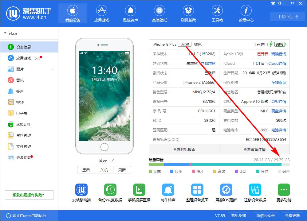 为什么爱思助手显示的 iPhone 硬盘容量和厂家参数有差异?