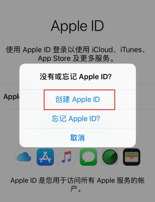 如何使用电话号码注册和登录 Apple ID ?