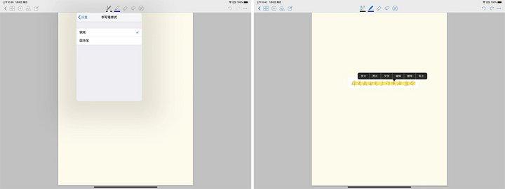 iPad Pro 不得不装的 3 个笔记应用 | 如何利用 iPad 高效做笔记?